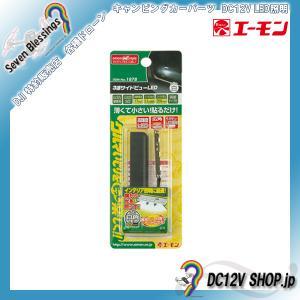 1878 3連サイドビューLED(白) エーモン工業 在庫有 即納|dc12v-shop