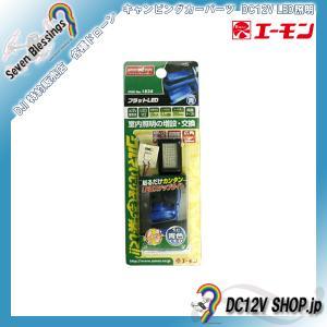 1824 フラットLED(青) エーモン工業 在庫有 即納|dc12v-shop