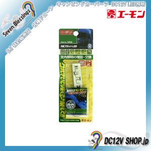 1826 3連フラットLED(青) エーモン工業 在庫有 即納|dc12v-shop