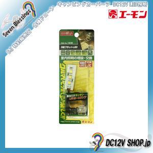 1828 3連フラットLED(暖白) エーモン工業 在庫有 即納|dc12v-shop