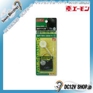 1830 防水ワイドLED (白色/20φ) エーモン工業 在庫有 即納|dc12v-shop