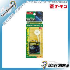 1831 防水ワイドLED (青色/20φ) エーモン工業 在庫有 即納|dc12v-shop