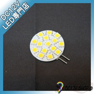 DC12V LED G4 交換球(15LED SMD5050 暖色系)|dc12v-shop