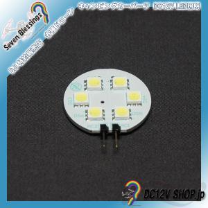 DC12V LEDスポットライト基板(G4交換球 白色系)|dc12v-shop