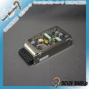 DC12V LED照明用スイッチング電源(TDKラムダ HWS150-12 150W型)|dc12v-shop