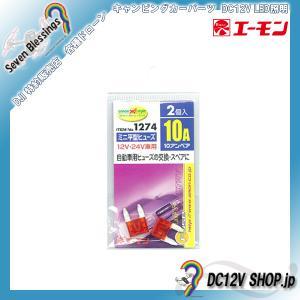 1274 ミニ平型ヒューズ エーモン工業 在庫有 即納|dc12v-shop