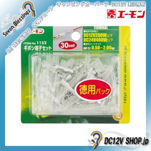 1152 ギボシ端子セット エーモン工業 在庫有 即納|dc12v-shop