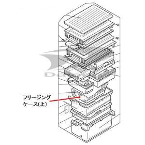 MITSUBISHI M20TW8414 [その他・家電周辺★] [【部品】三菱 冷蔵庫 フリージングケース 上]|dcc
