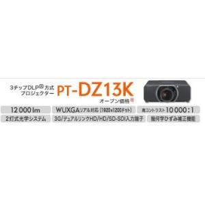 納期お問い合わせ パナソニック PT-DZ13K [プロジェクタ] [12000lm WUXGA 3チップDLP方式プロジェクター]