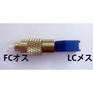 光変換プラグ【FCオス/LCメス変換:シングルモード】 [FC-LC-01-MF-S] dciwebstore