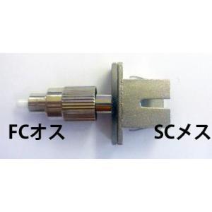 光変換プラグ【FCオス/SCメス変換:シングルモード9/125】 [FC-SC-01-MF-S] dciwebstore