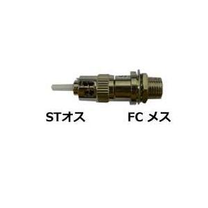 光変換プラグ【STオス/FCメス変換:シングルモード9/125】 [ST-FC-01-MF-S] dciwebstore