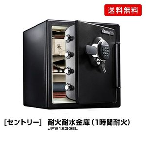 セントリー 耐火耐水金庫(1時間耐火)/JFW123GEL...