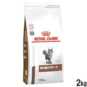 ロイヤルカナン ロイヤルカナン 食事療法食 猫用 消化器サポート/消化器サポート ドライ 2kg
