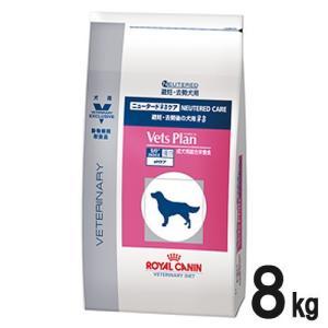 ベッツプラン ロイヤルカナン ベッツプラン 犬用 ニュータードケア/ドライ 8kg