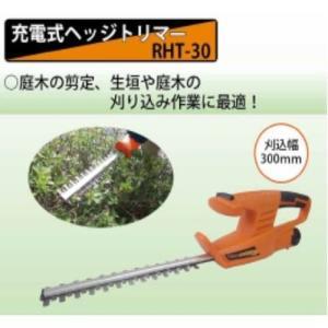 ナカトミ 充電式ヘッジトリマー オレンジ/RHT-30|dcmonline
