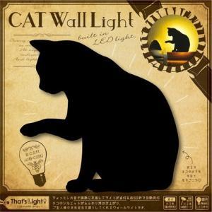 東洋ケース CAT WALL LIGHT ちょっかい/TL-CWL-01 ちょっかい|dcmonline