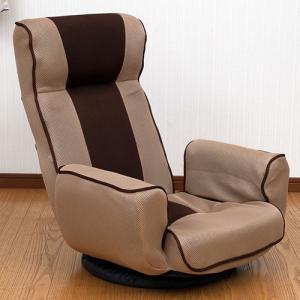 URBAN 肘付回転リクライニング座椅子/F-1326|dcmonline