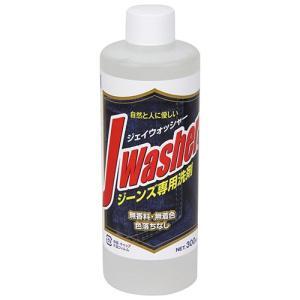 ★5000円以上で送料無料★ 自然と人に優しい、ジーンズ専用洗剤です。 ●内容量:300mL。●液性...