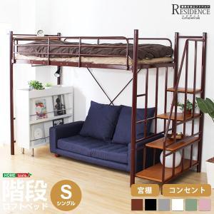★5000円以上で送料無料★ 階段付きで上り下りがさらに快適なロフトベッド! ●サイズ:外寸:(約)...