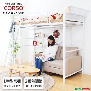 ★5000円以上で送料無料★ ハイタイプ・ミドルタイプに高さ調整可能なロフトベッド! ●サイズ外寸:...