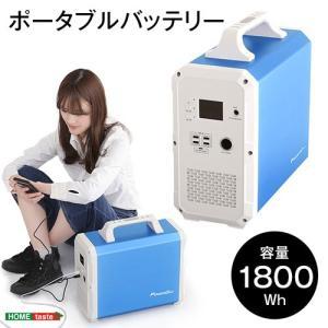 ホームテイスト ポータブルバッテリー EB180(1800Wh)/EB180--BL ブルー/39....