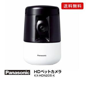 パナソニック HDペットカメラ/KX-HDN205-K