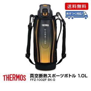 サーモス 真空断熱スポーツボトル 1.0L/FFZ-1002F BK-G ブラックグラデーション/1.0L dcmonline