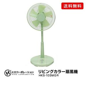 ヒロコーポレーション リビングカラー扇風機/HKS-103MGR マッドグリーン|dcmonline