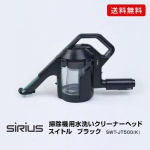 シリウス 掃除機用水洗いクリーナーヘッド スイトル ブラック/SWT-JT500(K) 本体
