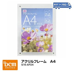 DCMブランド アクリルフレーム A4/S16-AF04|dcmonline