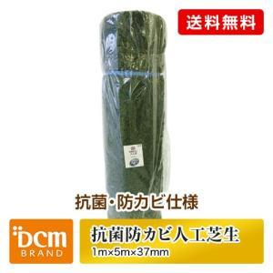 DCMブランド DCMブランド 抗菌防カビ人工芝生 1mx5mx37mm 1mx5mx37mm|dcmonline