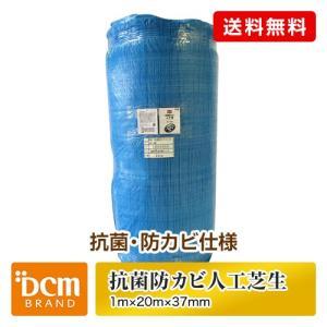 DCMブランド DCMブランド 抗菌防カビ人工芝生 1mx20mx37mm 1mx20mx37mm|dcmonline
