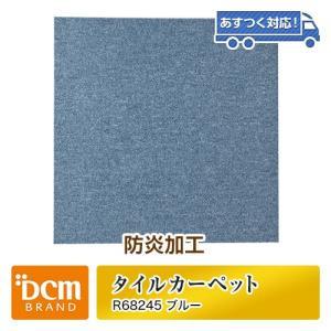 DCMブランド タイルカーペット/R68245 ブルー/入数:1|dcmonline