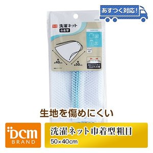 DCMブランド 洗濯ネット巾着型粗目/50×40cm 粗目の商品画像 ナビ