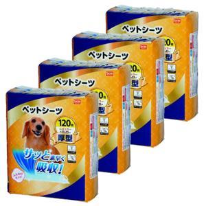 DCMブランド 【ケース販売】ペットシーツ厚型 120枚×4個/レギュラー 33x45cm(4個入)|dcmonline