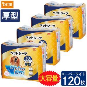 DCMブランド 【ケース販売】ペットシーツ厚型 30枚×4個/スーパーワイド 60x90cm(4個入)
