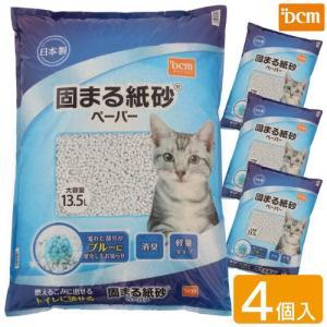 DCMブランド 【4個入 販売】固まる紙砂/13.5L 4個入|dcmonline