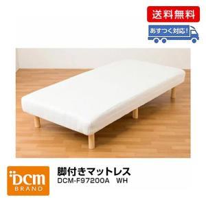 DCMブランド 脚付きマットレス/DCM-F97200A WH