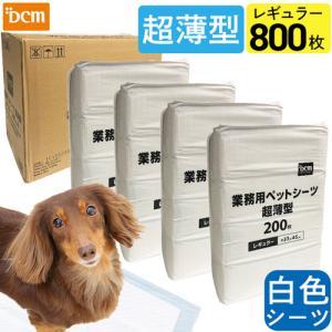 DCMブランド 業務用ペットシーツ レギュラー200枚×4 レギュラー200枚×4