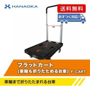 F-CART フラットカート (車輪も折りたためる台車)/F-CART|dcmonline