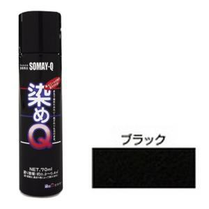 染めQ ミニ染めQエアゾール70mL ブラック|dcmonline