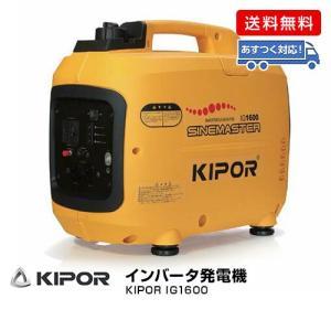 KIPOR インバータ発電機/KIPOR   IG1600|dcmonline