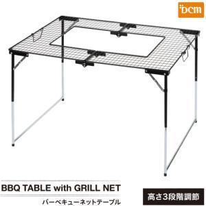 ●バーベキューコンロをセットして使用できる。高さが3段階調整可能。 ●商品サイズ:約幅1070x奥行...