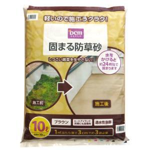 DCMブランド 固まる 防草砂/10L ブラウン