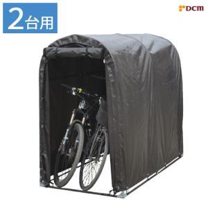 DCMブランド サイクルハウス 2台用