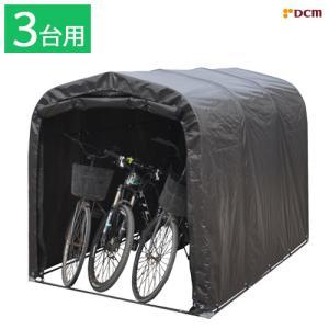 DCMブランド サイクルハウス 3台用