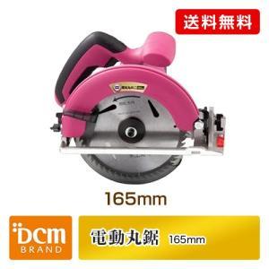 DCMブランド 電動丸鋸/165mm 165mm|dcmonline