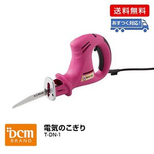 DCMブランド 電気のこぎり/T-DN-1|dcmonline