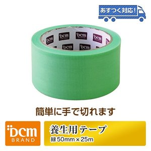 DCMブランド 養生用テープ 緑/50mmx25m|dcmonline
